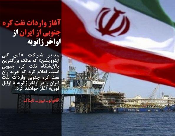 مدیر شرکت «اس کی اینوویشن» که مالک بزرگترین پالایشگاه نفت کره جنوبی است، اعلام کرد که خریداران نفت کره جنوبی واردات نفت ایران را در اواخر ژانویه یا اوایل فوریه آغاز خواهند کرد.