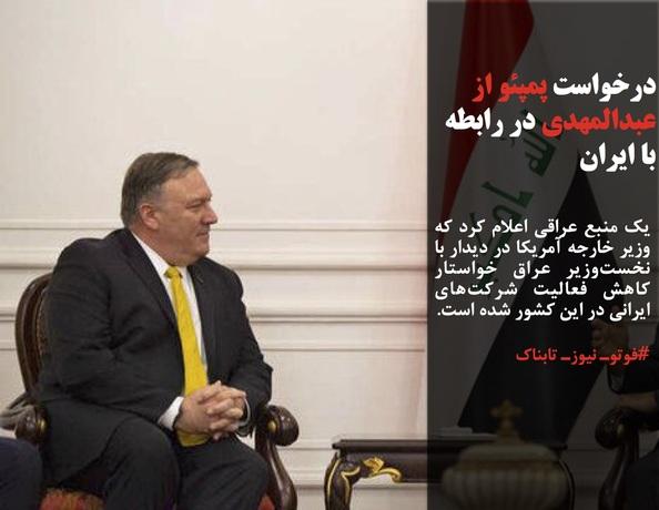 یک منبع عراقی اعلام کرد که وزیر خارجه آمریکا در دیدار با نخستوزیر عراق خواستار کاهش فعالیت شرکتهای ایرانی در این کشور شده است.