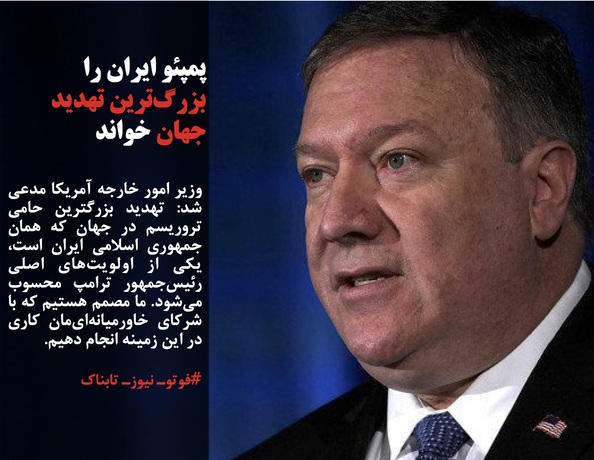 وزیر امور خارجه آمریکا مدعی شد: تهدید بزرگترین حامی تروریسم در جهان که همان جمهوری اسلامی ایران است، یکی از اولویتهای اصلی رئیسجمهور ترامپ محسوب میشود. ما مصمم هستیم که با شرکای خاورمیانهایمان کاری در این زمینه انجام دهیم.
