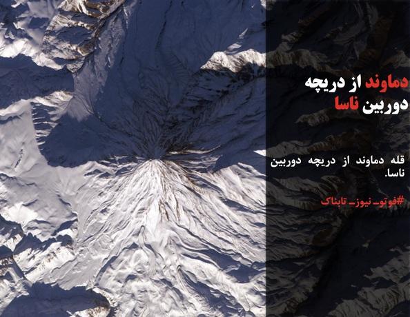 قله دماوند از دریچه دوربین ناسا