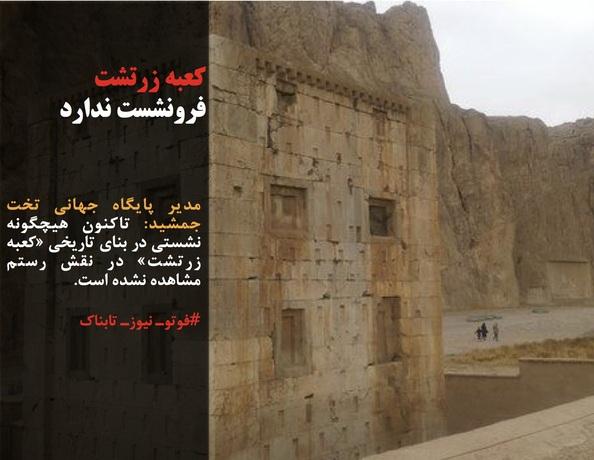 مدیر پایگاه جهانی تخت جمشید: تاکنون هیچگونه نشستی در بنای تاریخی «کعبه زرتشت» در نقش رستم مشاهده نشده است.