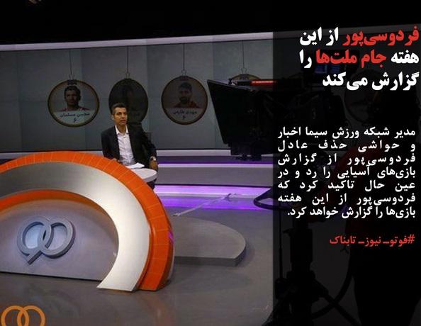 مدیر شبکه ورزش سیما اخبار و حواشی حذف عادل فردوسیپور از گزارش بازیهای آسیایی را رد و در عین حال تاکید کرد که فردوسیپور از این هفته بازیها را گزارش خواهد کرد.