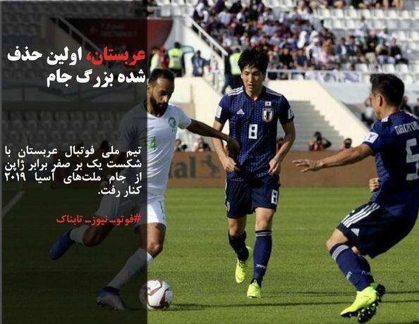 تیم ملی فوتبال عربستان با شکست یک بر صفر برابر ژاپن از جام ملتهای آسیا ۲۰۱۹ کنار رفت.