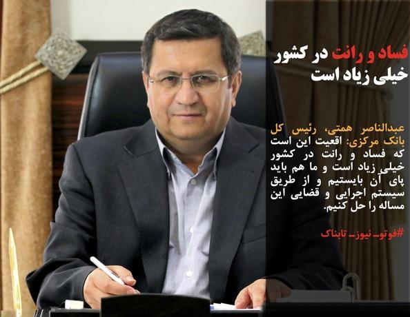 عبدالناصر همتی، رئیس کل بانک مرکزی: اقعیت این است که فساد و رانت در کشور خیلی زیاد است و ما هم باید پای آن بایستیم و از طریق سیستم اجرایی و قضایی این مساله را حل کنیم.