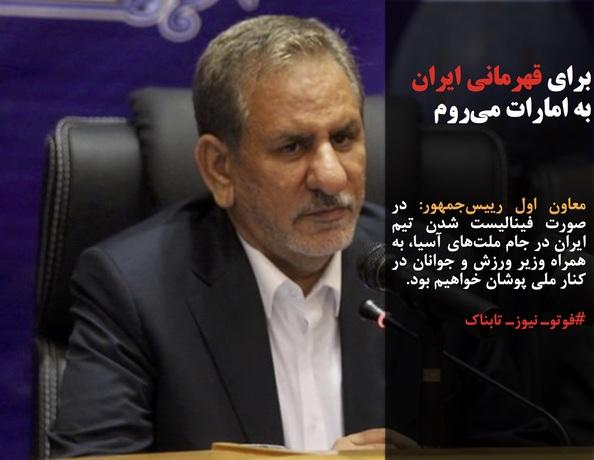 معاون اول رییسجمهور: در صورت فینالیست شدن تیم ایران در جام ملتهای آسیا، به همراه وزیر ورزش و جوانان در کنار ملی پوشان خواهیم بود.