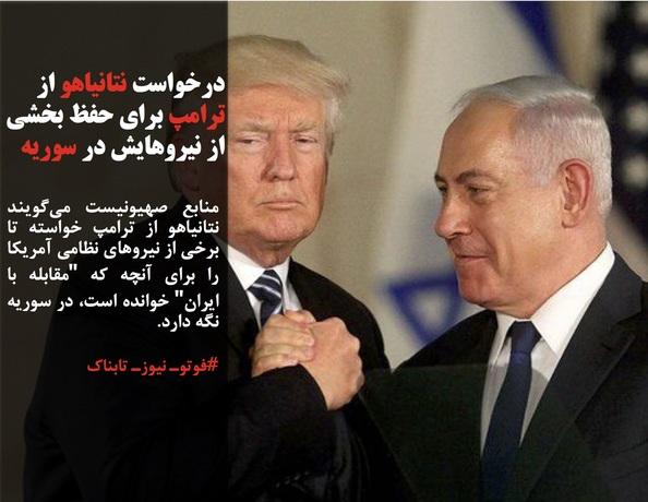 منابع صهیونیست میگویند نتانیاهو از ترامپ خواسته تا برخی از نیروهای نظامی آمریکا را برای آنچه که