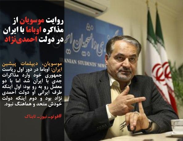 موسویان، دیپلمات پیشین ایران: اوباما در دور اول ریاست جمهوری خود وارد مذاکرات جدی با ایران شد اما با دو معضل رو به رو بود: اول اینکه طرف ایرانی او دولت احمدی نژاد بود و دوم اینکه دولت خودش متحد و هماهنگ نبود.