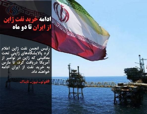 رئیس انجمن نفت ژاپن اعلام کرد پالایشگاههای ژاپنی تحت معافیتی که ژاپن در نوامبر از آمریکا دریافت کرد، تا مارس به خرید نفت از ایران ادامه خواهند داد.