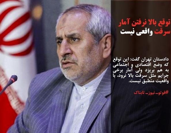 دادستان تهران گفت: این توقع که وضع اقتصادی و اجتماعی به هم بریزد ولی آمار برخی جرایم مثل سرقت بالا نرود، با واقعیت منطبق نیست.