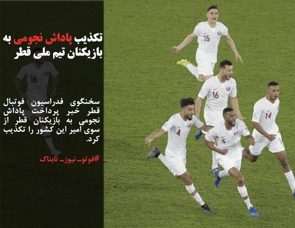سخنگوی فدراسیون فوتبال قطر خبر پرداخت پاداش نجومی به بازیکنان قطر از سوی امیر این کشور را تکذیب کرد.