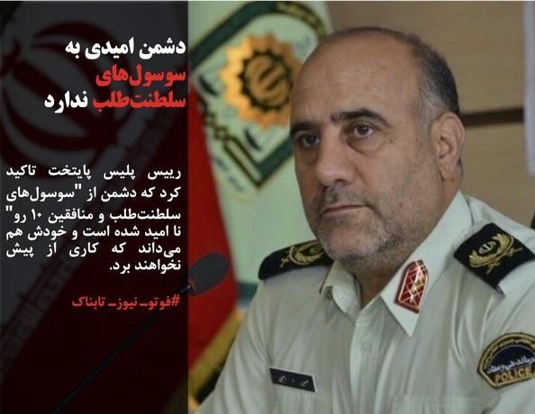 رییس پلیس پایتخت تاکید کرد که دشمن از