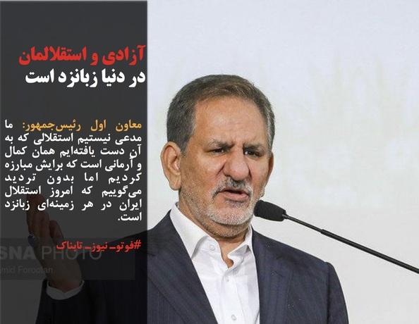 معاون اول رئیسجمهور: ما مدعی نیستیم استقلالی که به آن دست یافتهایم همان کمال و آرمانی است که برایش مبارزه کردیم اما بدون تردید میگوییم که امروز استقلال ایران در هر زمینهای زبانزد است.