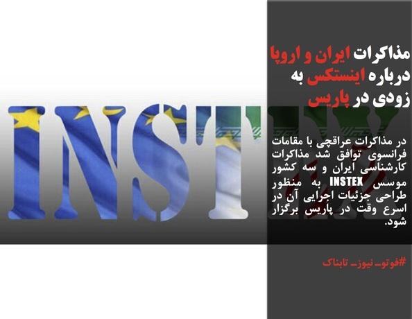 در مذاکرات عراقچی با مقامات فرانسوی توافق شد مذاکرات کارشناسی ایران و سه کشور موسس INSTEX به منظور طراحی جزئیات اجرایی آن در  اسرع وقت در پاریس برگزار شود.