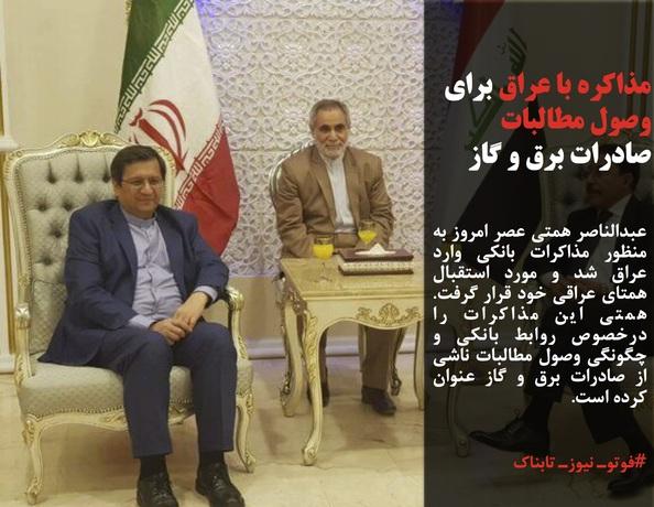 عبدالناصر همتی عصر امروز به منظور مذاکرات بانکی وارد عراق شد و مورد استقبال همتای عراقی خود قرار گرفت. همتی این مذاکرات را درخصوص روابط بانکی و چگونگی وصول مطالبات ناشی از صادرات برق و گاز عنوان کرده است.