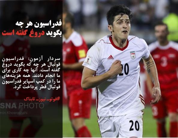 سردار آزمون: فدراسیون فوتبال هر چه که بگوید دروغ گفته است. آنها چه کاری برای ما انجام دادند. همه هزینههای ما را در کمپ اسپایر فدراسیون فوتبال قطر پرداخت کرد.
