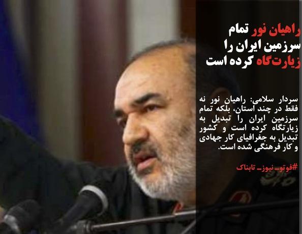 سردار سلامی: راهیان نور نه فقط در چند استان، بلکه تمام سرزمین ایران را تبدیل به زیارتگاه کرده است و کشور تبدیل به جغرافیای کار جهادی و کار فرهنگی شده است.