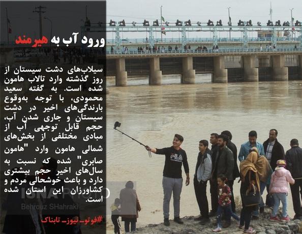 سیلابهای دشت سیستان از روز گذشته وارد تالاب هامون شده است. به گفته سعید محمودی، با توجه بهوقوع بارندگیهای اخیر در دشت سیستان و جاری شدن آب، حجم قابل توجهی آب از مبادی مختلفی از بخشهای شمالی هامون وارد