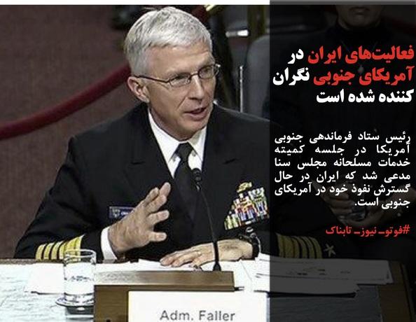 رئیس ستاد فرماندهی جنوبی آمریکا در جلسه کمیته خدمات مسلحانه مجلس سنا مدعی شد که ایران در حال گسترش نفوذ خود در آمریکای جنوبی است.