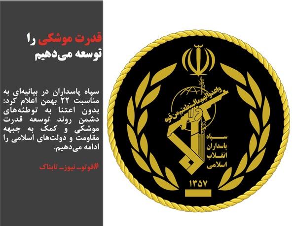سپاه پاسداران در بیانیهای به مناسبت ۲۲ بهمن اعلام کرد: بدون اعتنا به توطئههای دشمن روند توسعه قدرت موشکی و کمک به جبهه مقاومت و دولتهای اسلامی را ادامه میدهیم.