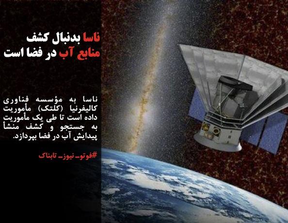 ناسا به مؤسسه فناوری کالیفرنیا (کلتک) مأموریت داده است تا طی یک مأموریت به جستجو و کشف منشأ پیدایش آب در فضا بپردازد.