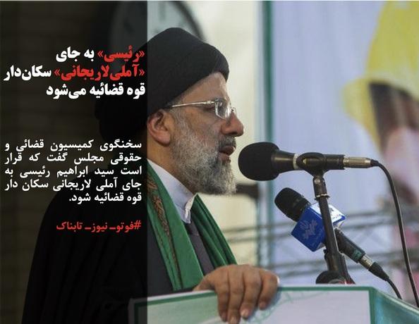 سخنگوی کمیسیون قضائی و حقوقی مجلس گفت که قرار است سید ابراهیم رئیسی به جای آملی لاریجانی سکان دار قوه قضائیه شود.