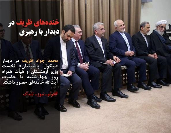 محمد جواد ظریف در دیدار «نیکول پاشینیان» نخست وزیر ارمنستان و هیأت همراه روز چهارشنبه با حضرت آیتالله خامنهای حضور داشت.