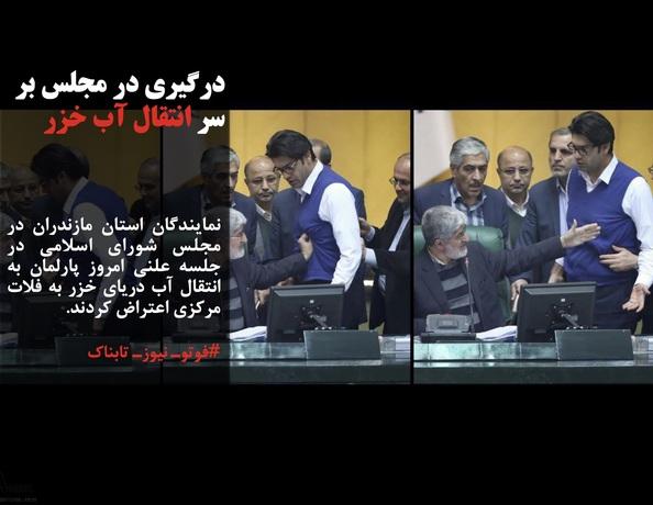 نمایندگان استان مازندران در مجلس شورای اسلامی در جلسه علنی امروز پارلمان به انتقال آب دریای خزر به فلات مرکزی اعتراض کردند.