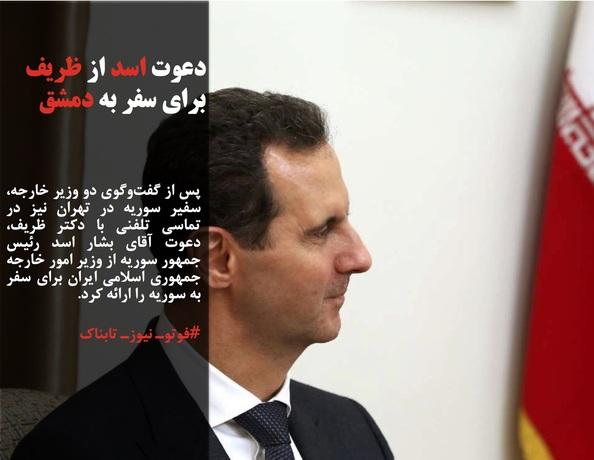 پس از گفتوگوی دو وزیر خارجه، سفیر سوریه در تهران نیز در تماسی تلفنی با دکتر ظریف، دعوت آقای بشار اسد رئیس جمهور سوریه از وزیر امور خارجه جمهوری اسلامی ایران برای سفر به سوریه را ارائه کرد.