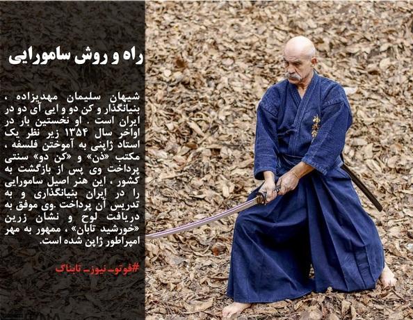 شیهان سلیمان مهدیزاده ، بنیانگذار و کن دو و ایی آی دو در ایران است . او نخستین بار در اواخر سال ۱۳۵۴ زیر نظر یک استاد ژاپنی به آموختن فلسفه ، مکتب «ذن» و «کن دو» سنتی پرداخت وی پس از بازگشت به کشور ، این هنر اصیل سامورایی را در ایران بنیانگذاری و به تدریس آن پرداخت .وی موفق به دریافت لوح و نشان زرین «خورشید تابان» ، ممهور به مهر امپراطور ژاپن شده است.