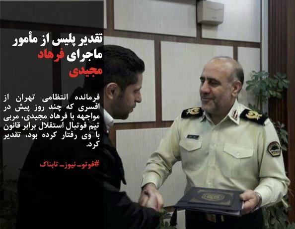فرمانده انتظامی تهران از افسری که چند روز پیش در مواجهه با فرهاد مجیدی، مربی تیم فوتبال استقلال برابر قانون با وی رفتار کرده بود، تقدیر کرد.