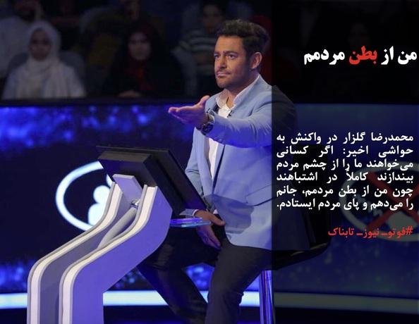 محمدرضا گلزار در واکنش به حواشی اخیر: اگر کسانی میخواهند ما را از چشم مردم بیندازند کاملاً در اشتباهند چون من از بطن مردمم، جانم را میدهم و پای مردم ایستادم.