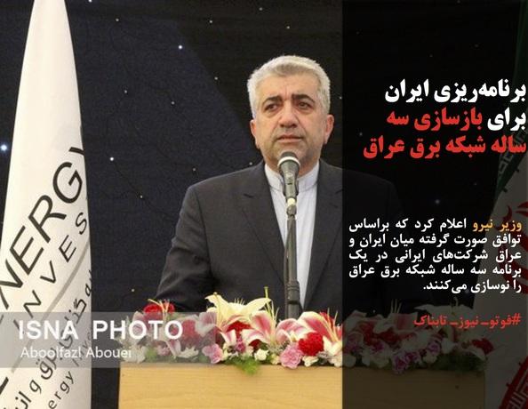 وزیر نیرو اعلام کرد که براساس توافق صورت گرفته میان ایران و عراق شرکتهای ایرانی در یک برنامه سه ساله شبکه برق عراق را نوسازی میکنند.