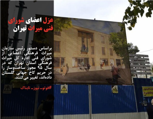 براساس دستور رئیس سازمان میراث فرهنگی اعضایی از شورای فنی اداره کل میراث فرهنگی استان تهران که در سال ۹۵ مجوز ساختوساز را در حریم کاخ جهانی گلستان دادهاند، تغییر میکنند.