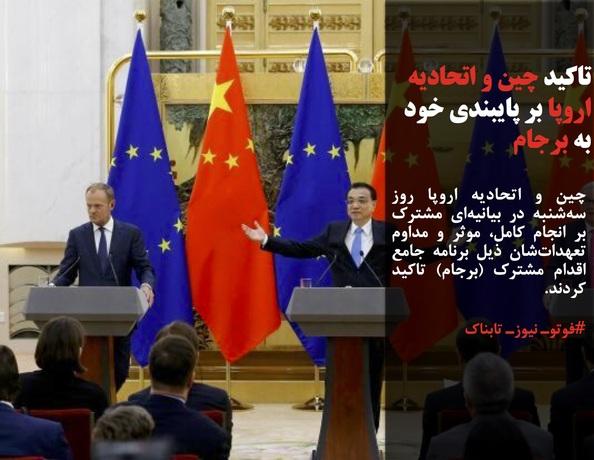 چین و اتحادیه اروپا روز سهشنبه در بیانیهای مشترک بر انجام کامل، موثر و مداوم تعهداتشان ذیل برنامه جامع اقدام مشترک (برجام) تاکید کردند.
