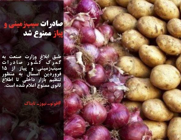 طبق ابلاغ وزارت صنعت به گمرک کشور صادرات سیبزمینی و پیاز از ۱۵ فروردین امسال به منظور تنظیم بازار داخلی تا اطلاع ثانوی ممنوع اعلام شده است.