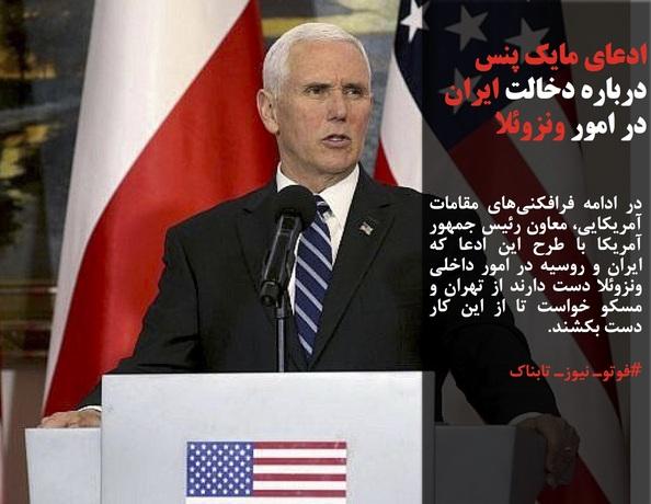 در ادامه فرافکنیهای مقامات آمریکایی، معاون رئیس جمهور آمریکا با طرح این ادعا که ایران و روسیه در امور داخلی ونزوئلا دست دارند از تهران و مسکو خواست تا از این کار دست بکشند.
