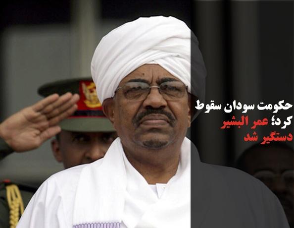 حکومت سودان سقوط كرد؛ عمر البشير دستگير شد