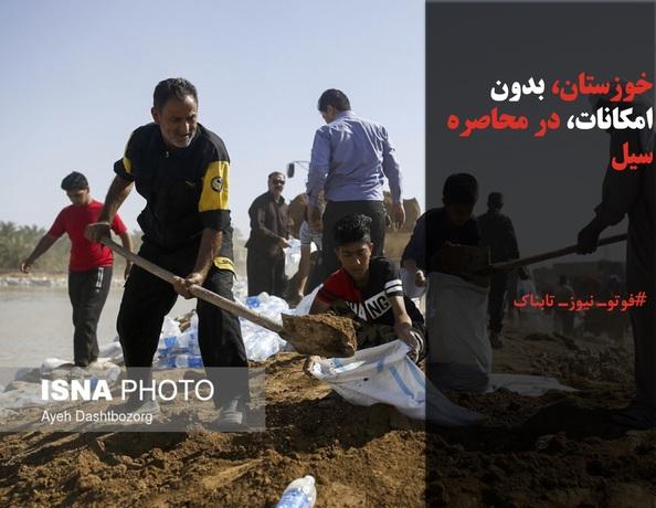 خوزستان، بدون امکانات، در محاصره سیل