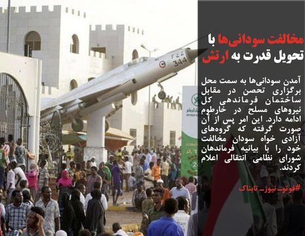 آمدن سودانیها به سمت محل برگزاری تحصن در مقابل ساختمان فرماندهی کل نیروهای مسلح در خارطوم ادامه دارد. این امر پس از آن صورت گرفته که گروههای آزادی خواه سودان مخالفت خود را با بیانیه فرماندهان شورای نظامی انتقالی اعلام کردند.