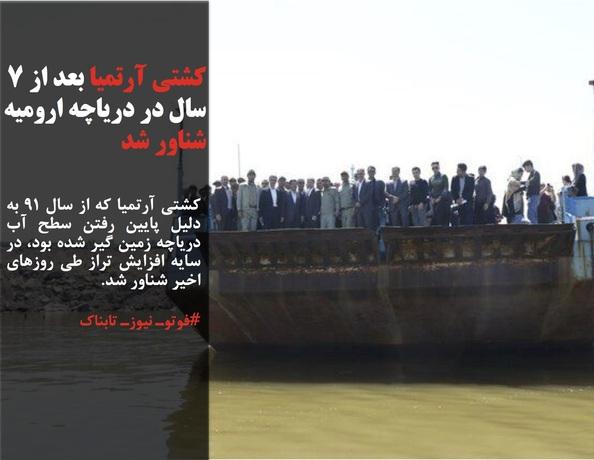 کشتی آرتمیا که از سال ۹۱ به دلیل پایین رفتن سطح آب دریاچه زمین گیر شده بود، در سایه افزایش تراز طی روزهای اخیر شناور شد.
