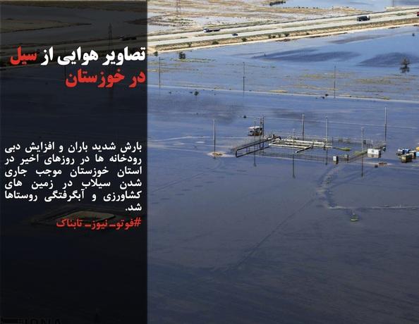 بارش شدید باران و افزایش دبی رودخانه ها در روزهای اخیر در استان خوزستان موجب جاری شدن سیلاب در زمین های کشاورزی و آبگرفتگی روستاها شد.