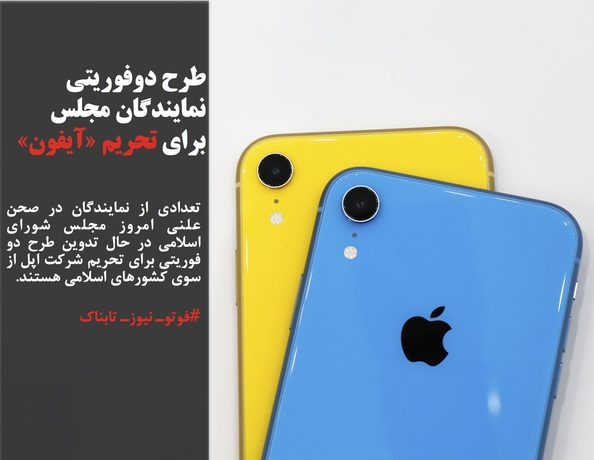 تعدادی از نمایندگان در صحن علنی امروز مجلس شورای اسلامی در حال تدوین طرح دو فوریتی برای تحریم شرکت اپل از سوی کشورهای اسلامی هستند.