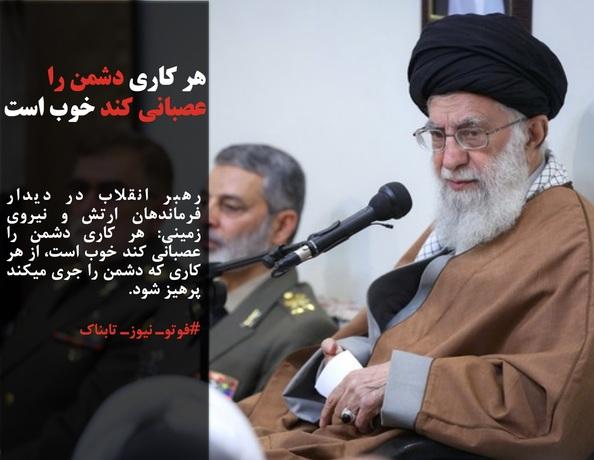 رهبر انقلاب در دیدار فرماندهان ارتش و نیروی زمینی: هر کاری دشمن را عصبانی کند خوب است، از هر کاری که دشمن را جری میکند پرهیز شود.