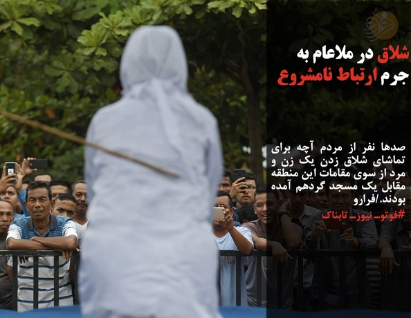صدها نفر از مردم آچه برای تماشای شلاق زدن یک زن و مرد از سوی مقامات این منطقه مقابل یک مسجد گردهم آمده بودند./فرارو