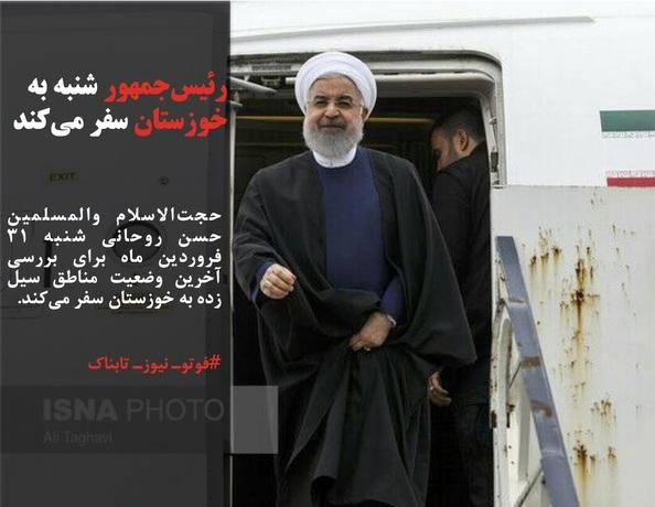 حجتالاسلام والمسلمین حسن روحانی شنبه 31 فروردین ماه برای بررسی آخرین وضعیت مناطق سیل زده به خوزستان سفر میکند.