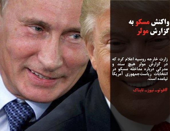 زارت خارجه روسیه اعلام کرد که در گزارش مولر هیچ سند و مدرکی درباره مداخله مسکو در انتخابات ریاستجمهوری آمریکا نیامده است.