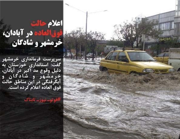 سرپرست فرمانداری خرمشهر گفت: استانداری خوزستان به دلیل وقوع مد اکبر در آبادان، خرمشهر و شادگان و آبگرفتگی در این مناطق حالت فوق العاده اعلام کرده است.
