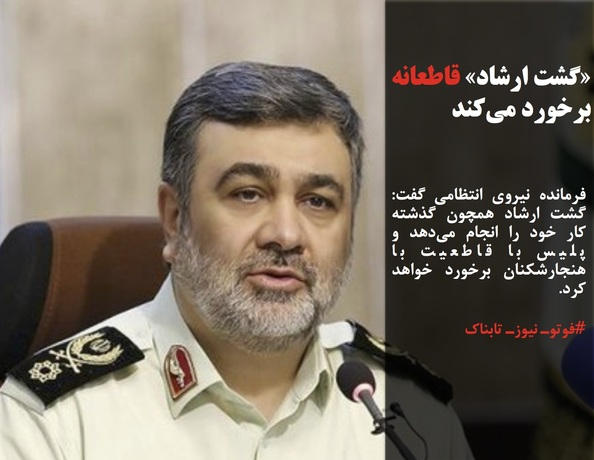 فرمانده نیروی انتظامی گفت: گشت ارشاد همچون گذشته کار خود را انجام میدهد و پلیس با قاطعیت با هنجارشکنان برخورد خواهد کرد.