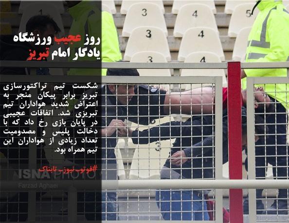 شکست تیم تراکتورسازی تبریز برابر پیکان منجر به اعتراض شدید هواداران تیم تبریزی شد. اتفاقات عجیبی در پایان بازی رخ داد که با دخالت پلیس و مصدومیت تعداد زیادی از هواداران این تیم همراه بود.