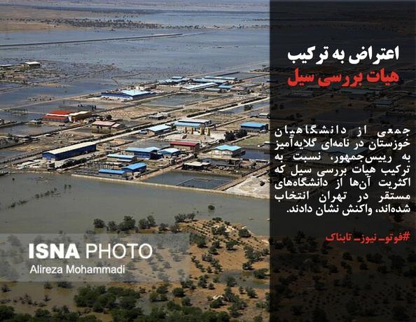 جمعی از دانشگاهیان خوزستان در نامهای گلایهآمیز به رییسجمهور، نسبت به ترکیب هیات بررسی سیل که اکثریت آنها از دانشگاههای مستقر در تهران انتخاب شدهاند، واکنش نشان دادند.